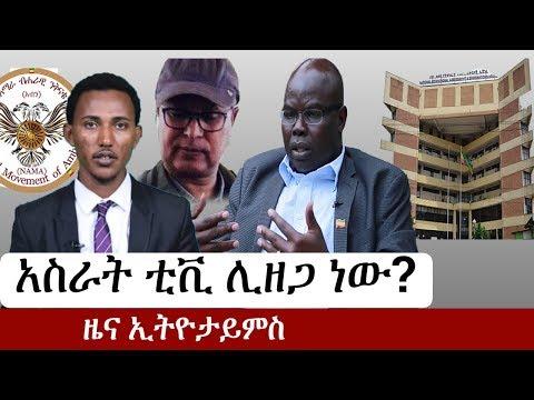 Ethiopia: የኢትዮታይምስ የዕለቱ ዜና | EthioTimes Daily Ethiopian News | Asrat TV | Obang Meto