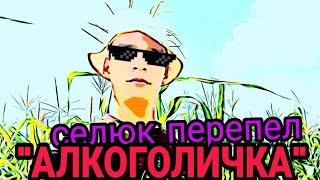 Смотреть АРТУР ПИРОЖКОВ - АЛКОГОЛИЧКА (ЛУЧШАЯ ПАРОДИЯ) MC NIMRED - На огороде / Александр Ревва онлайн