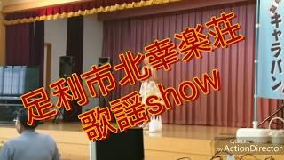 足利市北幸楽荘 歌謡show