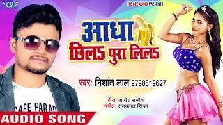 आगया आर्केट्रा का सबसे हिट गाना 2018 - Aadha Chhila Pura Lila - Nishant Lal - Bhojpuri Hit Songs