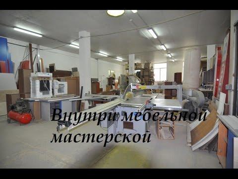 Внутри цеха по производству корпусной мебели
