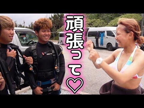 水着姉さんに応援されてダイビングライセンス講習!【海中探索】