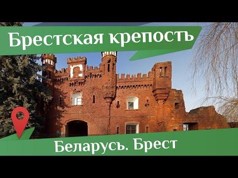 Брестская крепость фото