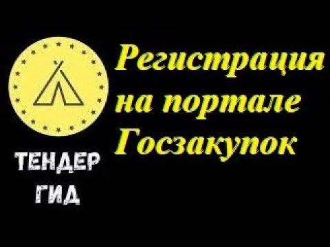 """""""Госзакупки регистрация на портале РК"""" (2020)"""