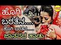kannada feeling janapada song | janapada songs | ಹೋಗಿ ಬರತೆನ | hoogi baratena | old janapda