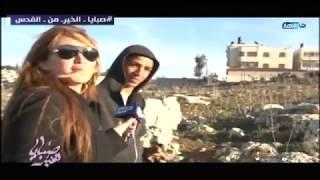 صبايا الخير | شاهد لحظة ضرب قوات الإحتلال نار حي على ريهام سعيد وطاقم عمل البرنامج