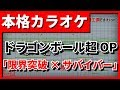 【TV Size歌詞付カラオケ】限界突破×サバイバー(氷川きよし)(ドラゴンボール超OP)