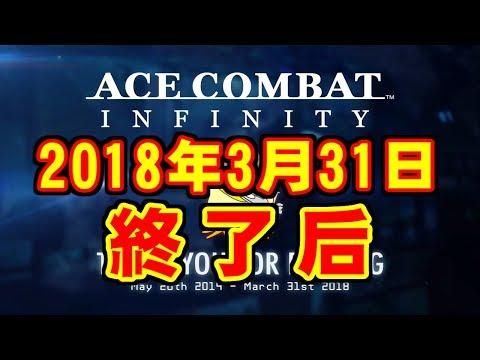 サービス終了後の様子 - ACE COMBAT INFINITY / エースコンバット インフィニティ