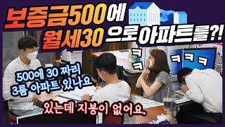 [몰카] 500 에 30으로 구할수있는 아파트? 최악의…