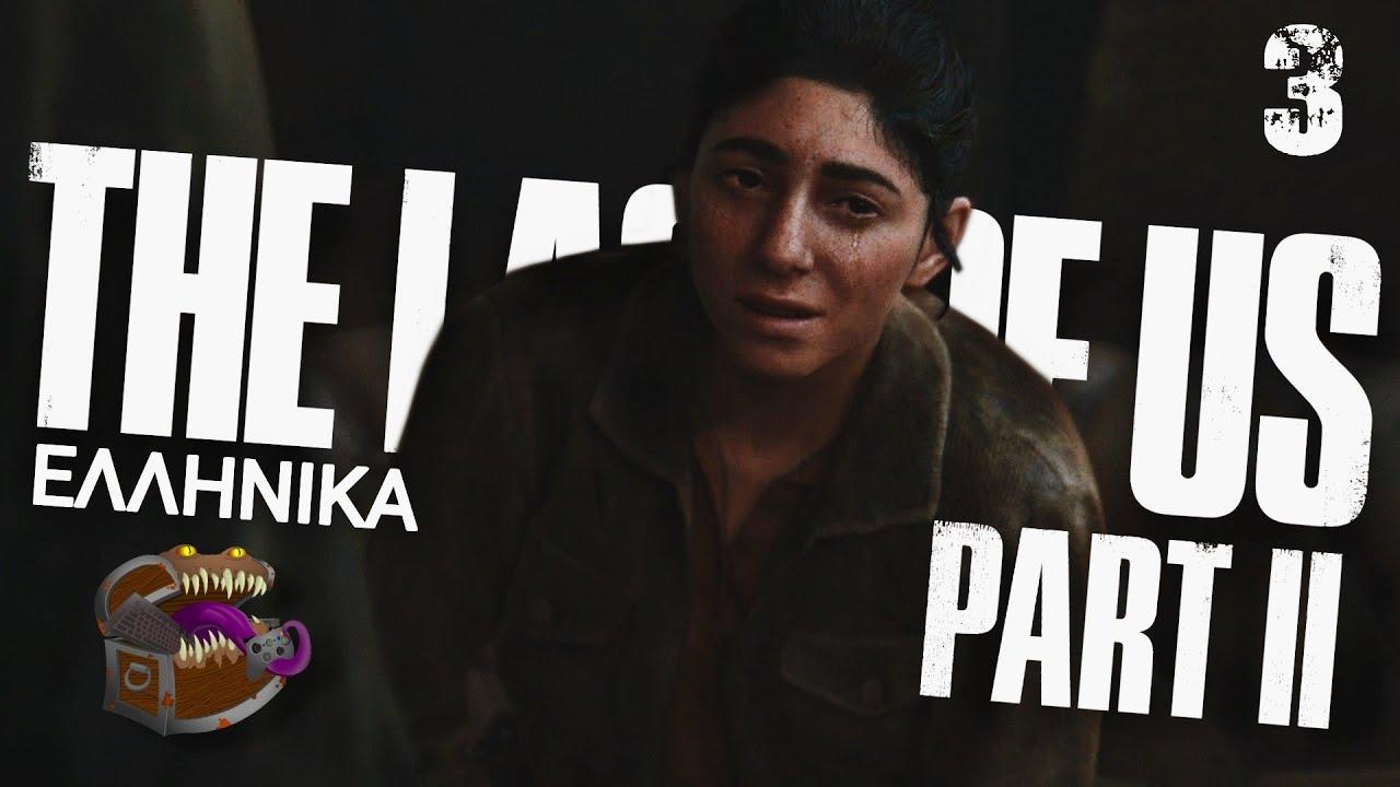 🔴The Last of Us Part II | Tι μας έκρυβε τόσο καιρό!? #3 | Greek Gameplay