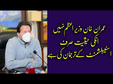 Imran Khan is not the Prime Minister, He is only the spokesman of the Establishment
