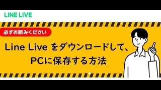 Line LiveをPCに保存する方法!録画ではなく、配信をダウンロード!