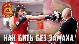 Как научиться бить без замаха. Техника бокса. Эльмар Гусейнов.
