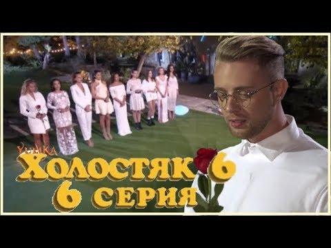 ХОЛОСТЯК 6 серия 6 / 15.04.2018 / Обзор-мнение