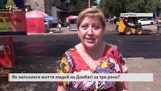 Як змінилось життя людей на Донбасі за три роки – думки жителів Слов'янська