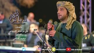 عيضه المنهالي - لاباس (حصرياً) | 2017