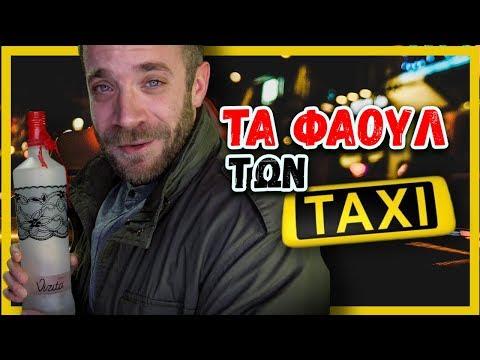 Τα Φάουλ των Ταξί!!!