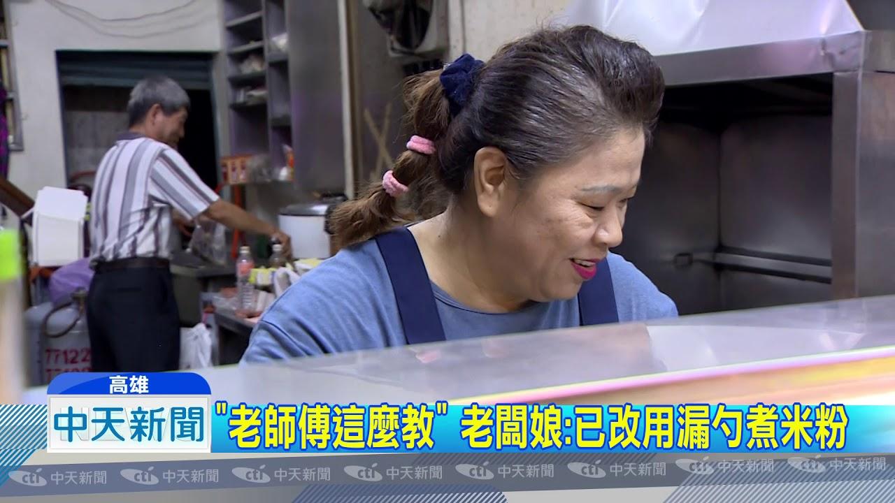 20181023中天新聞 誰敢吃? 高雄羊肉老店 米粉裝尼龍袋下鍋煮 - YouTube