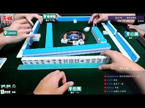 [遊戲BOY] 伯夷超級愛睏打麻將(每周六固定開臺)20171105 | Doovi
