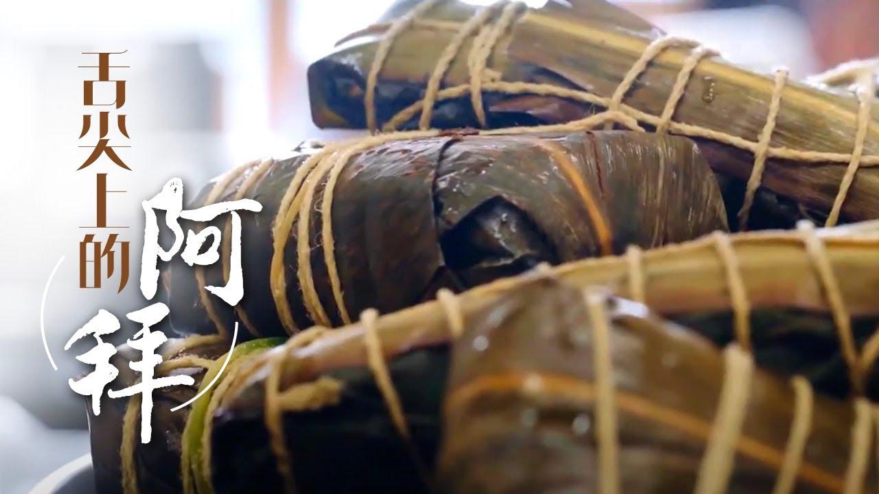 舌尖上的阿拜:台东鲁凯族部落的肉粽秘方《人间有味》第12集 | 中国时刻