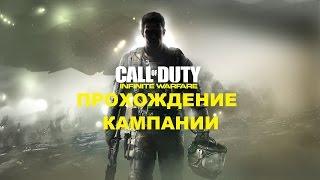 Call of Duty Infinite Warfare Прохождение кампании