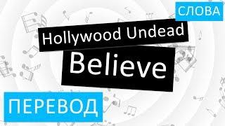 Hollywood Undead - Believe Перевод песни На русском Слова Текст