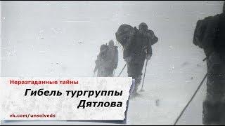 Гибель тургруппы Дятлова/Dyatlov Pass incident