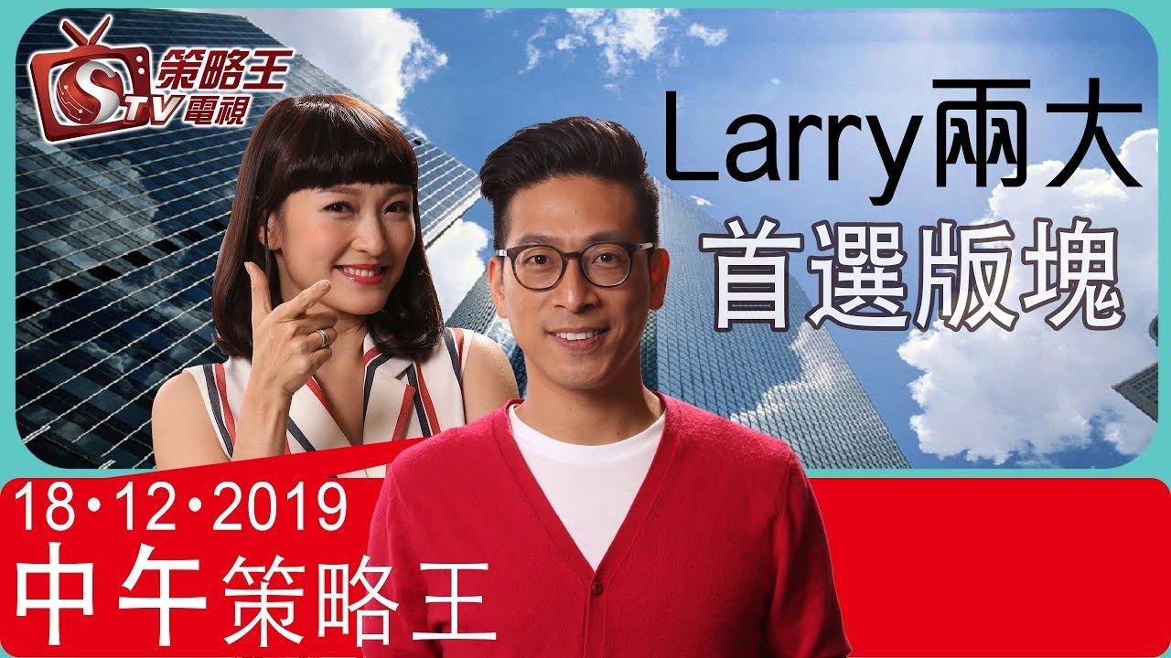 中午策略王-李鴻彥_曾美華-Larry兩大首選版塊-2019年12月18日 - YouTube