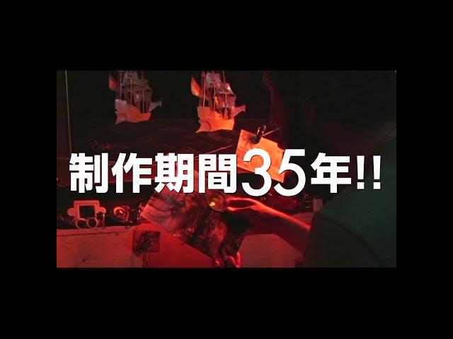 映画『500年の航海』予告編