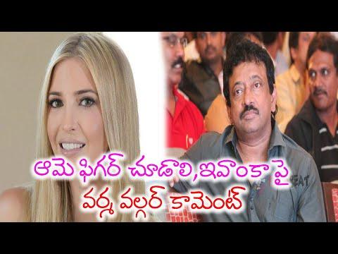 RGV vulgar comment On Ivanka Trump : ఇవాంక ఫిగర్ ని సన్నీలియోన్తో పోల్చిన వర్మ   Filmibeat Telugu