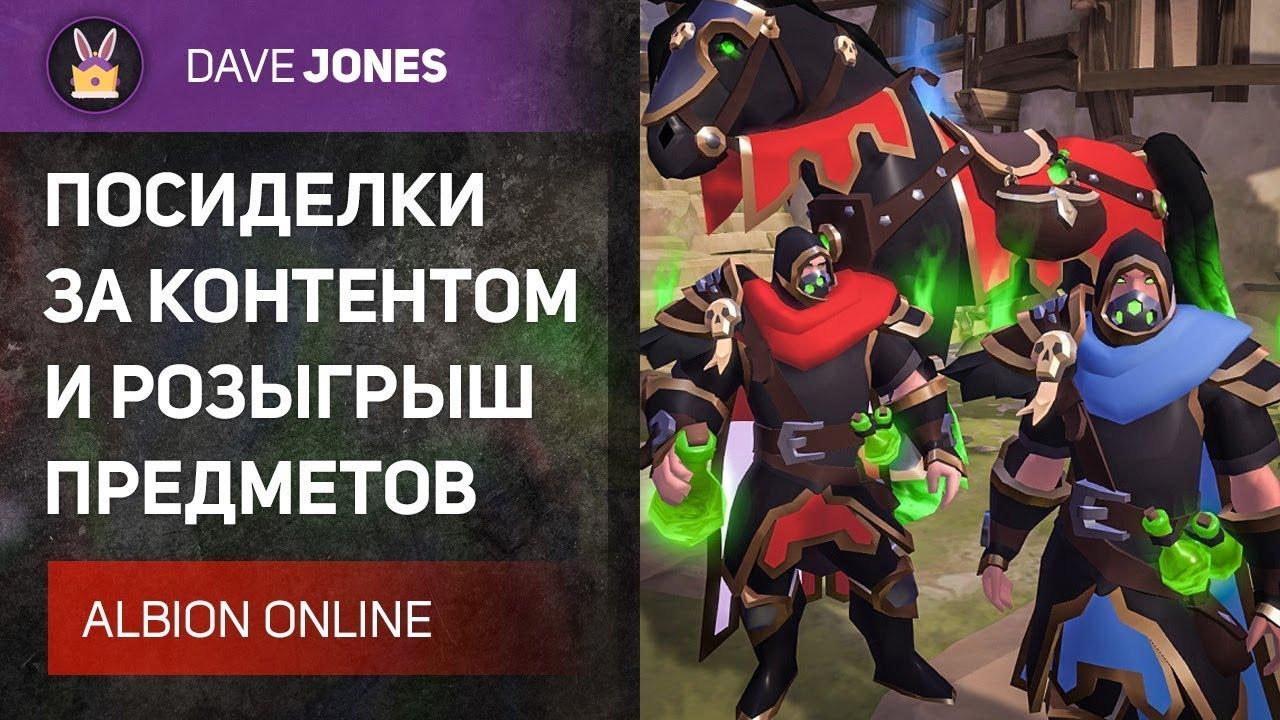 Albion Online - РАЗГОВОРЫ ЗА РОЗЫГРЫШАМИ НА ОСТРОВЕ