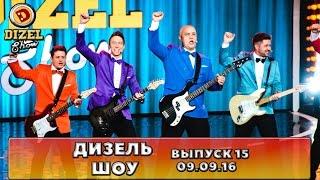 Дизель шоу - полный выпуск 15 от 09.09.16 | Дизель Студио Украина