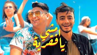 امشي يا فقريه - عبد الرحمن مبروك & يحيي علاء | Emshy Ya F2rya-Abdo Mabrouk& Yahia Alaa (Music Video)