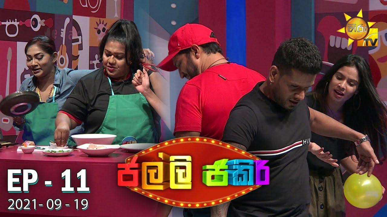 Download Jalli Jakiri - ජල්ලි ජකිරි | Episode 11 | 2021-09-19