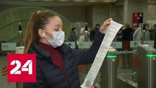 Штрафы за проезд без маски контролеры теперь могут оформлять за 5 минут - Россия 24 