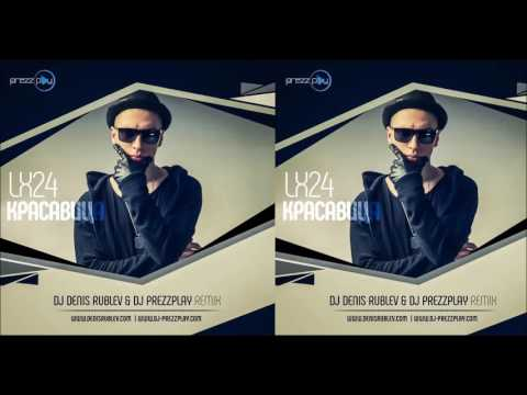 Песня Красавица (Denis Rublev & Prezzplay Remix) - Lx24 скачать mp3 и слушать онлайн
