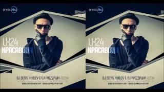 Lx24 - Красавица  (DJ Denis Rublev & DJ Prezzplay Remix)