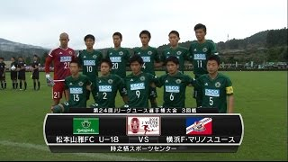 2016Jユースカップ 3回戦 松本山雅FC U-18×横浜F・マリノスユースのハ...