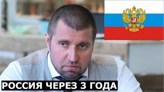 Будет ли деноминация рубля? Россия через 3 года. Запрос на справедливость. Дмитрий Потапенко
