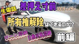 ☆【前編】裁判スレスレ!?ローン滞納中の車は所有権解除できるのか!?