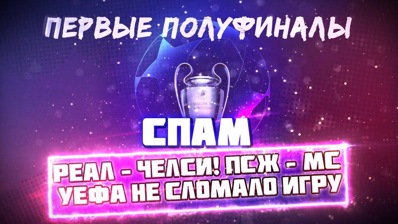 СПАМ! Реал - Челси! Мс - ПСЖ! УЕФА не сломала ИГРУ!