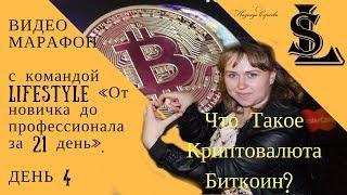 Что Такое Криптовалюта Биткоин? |  Видео Марафон День 4
