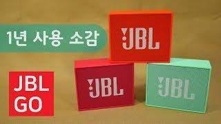 JBL GO 블루투스 스피커 사용기 - 1년 사용한 소…