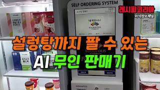 설렁탕도 팔 수있는 AI 무인판매기