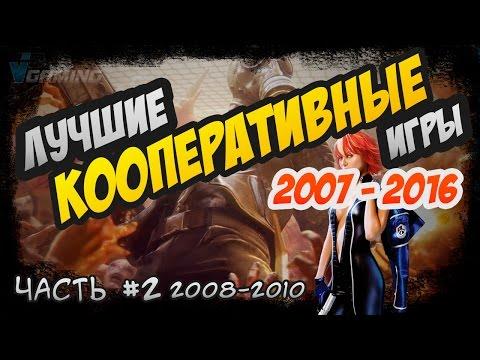 Лучшие кооперативные игры 2007-2016 [Обзор] Часть 2