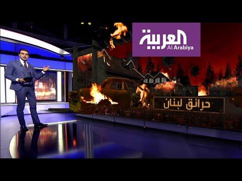 حرائق لبنان  - نشر قبل 8 ساعة