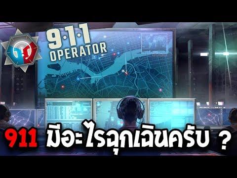 911 มีอะไรฉุกเฉินครับ ? | 911 Operator | Part 1