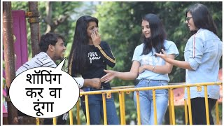 Shopping Kara Dunga Girlfriend Ban Jao Prank On Cute Girls In Park By Desi Boy With Twist