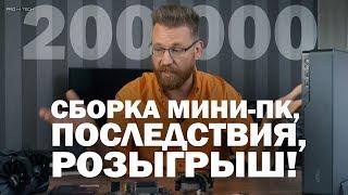 Розыгрыш игрового ПК на 200 000 подписчиков