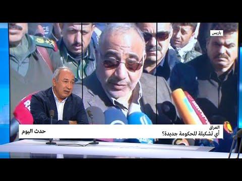 العراق: أي تشكيلة للحكومة جديدة؟  - نشر قبل 47 دقيقة